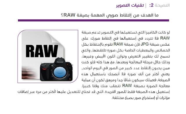 لماذا يجب أن التقاط  الصور المهمة بصغة RAW