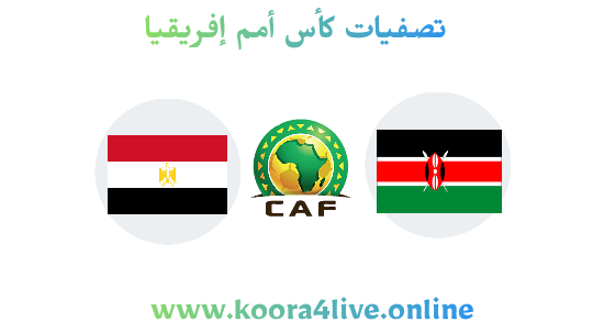 موعد مباراة المنتخب المصري ومنتخب كينيا 25-03-2021