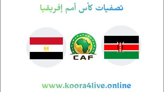المنتخب المصري يتعادل مع منتخب كينيا 25-03-2021