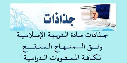جذاذات  مادة التربية الإسلامية وفق المنهاج الجديد  لكافة المستويات الدراسية للسلك الابتدائي