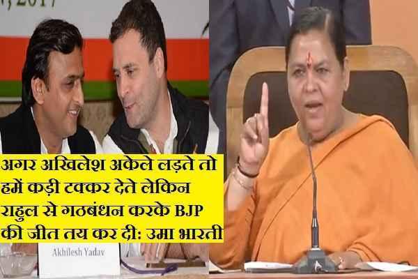 उमा भारती बोलीं, अखिलेश अकेले हमें कड़ी टक्कर देते लेकिन राहुल का हाथ पकड़कर BJP की जीत पक्की की