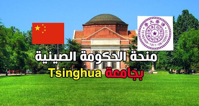 منحة الحكومة الصينية بجامعة Tsinghua لدراسة الماجستير والدكتوراة 2021 (ممولة بالكامل)