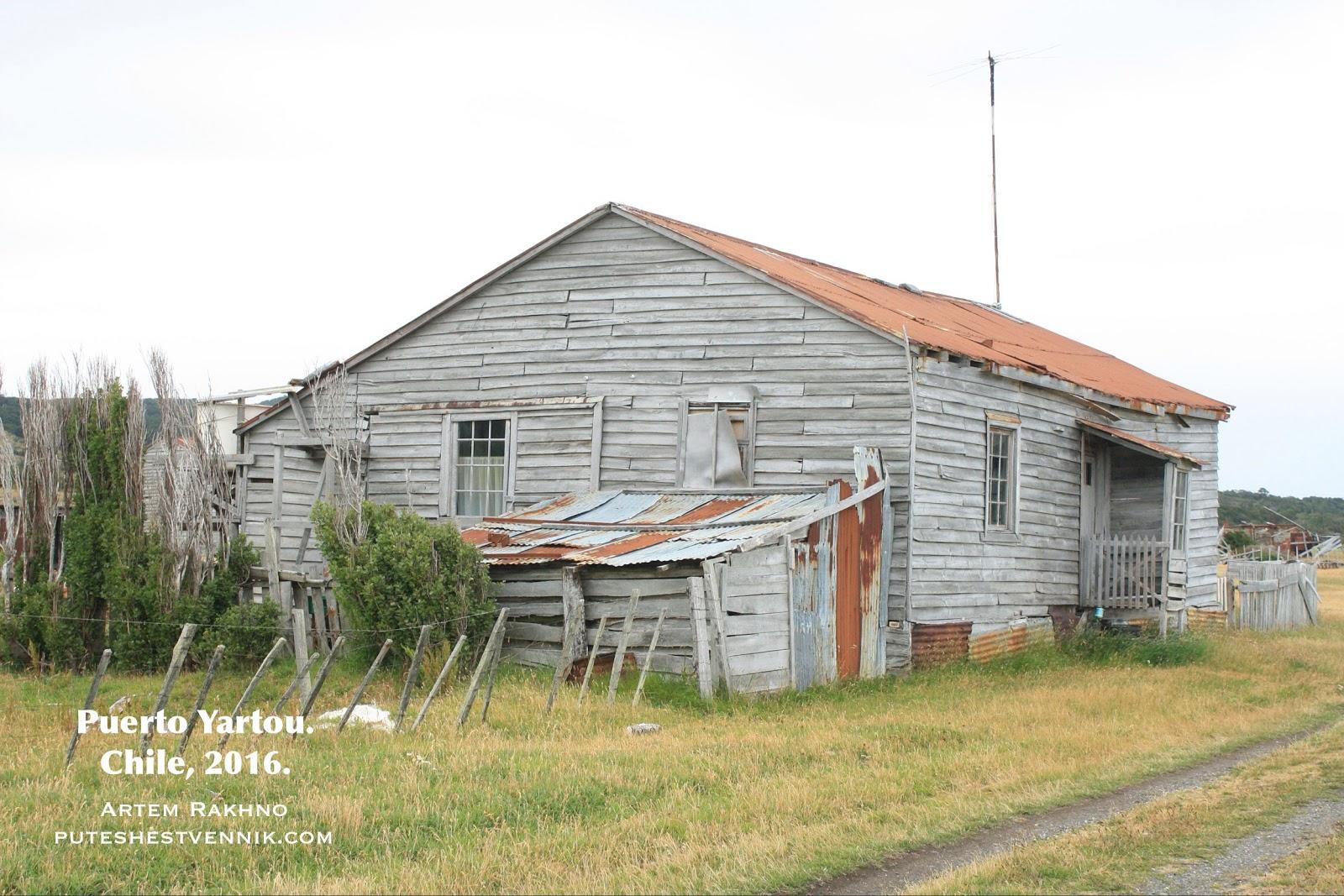 Старый деревянный дом эстанции Пуэрто Яртоу