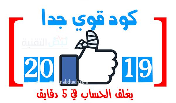 اقوي طريقة اغلاق اي حساب فيس بوك 2019