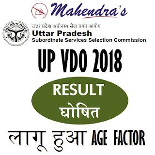 UPSSSC VDO Result 2018 Released