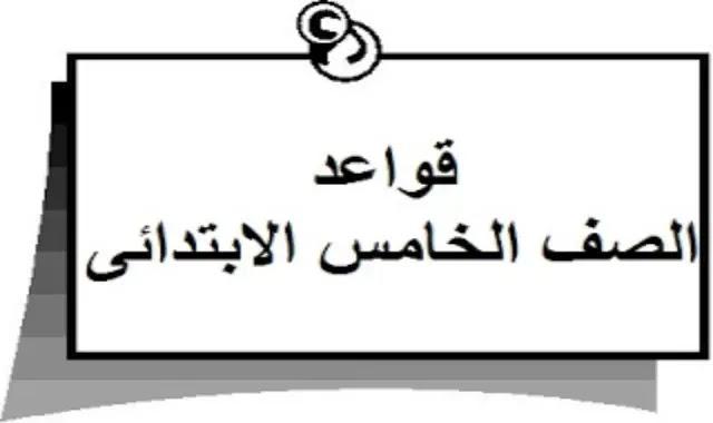 جميع قواعد اللغة الانجليزية الصف الخامس الابتدائى الترم الاول وورد - مستر محمود ابو غنيمة