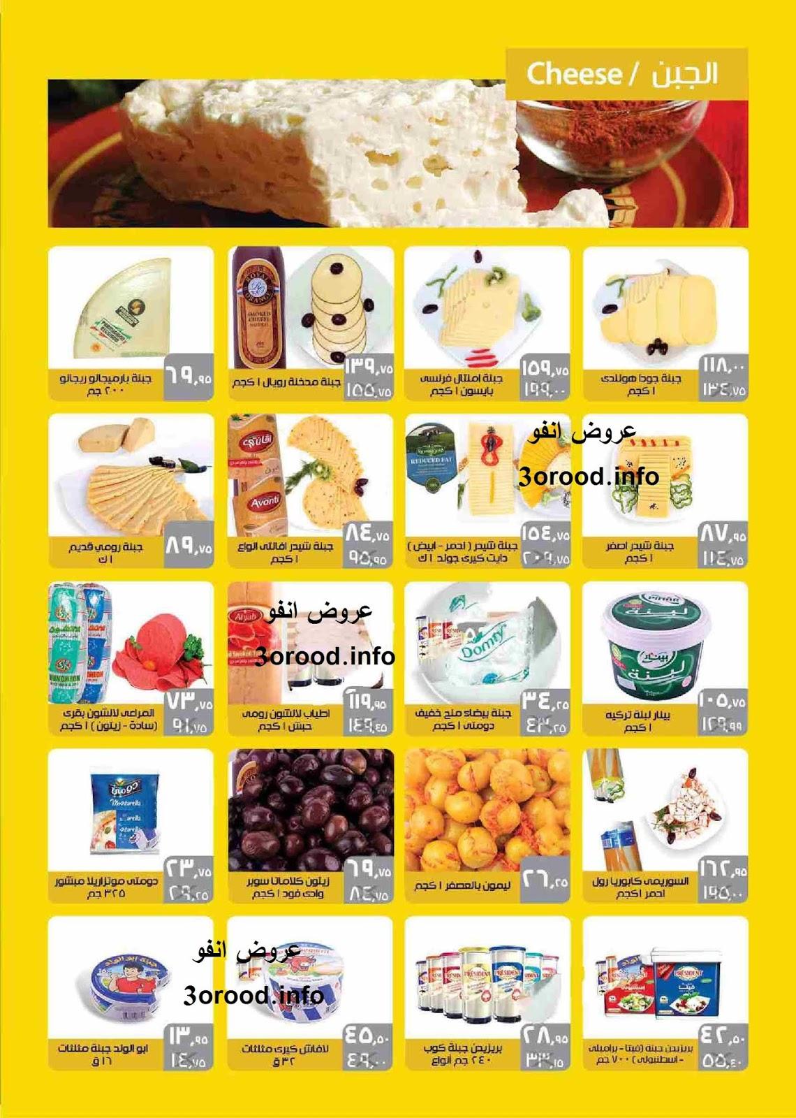 عروض سعودى ماركت عيد الفطر من 16 مايو حتى 10 يونيو 2019