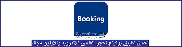 تحميل برنامج بوكينج لحجز الفنادق
