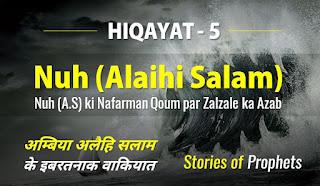 Hiqayat - Part 5 : Nooh (Alaihis Salam)