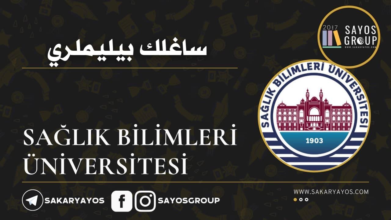 أعلنت جامعة ساغلك بيليملري | Sağlık Bilimleri Üniversitesi ، الواقعة في ولاية اسطنبول عن فتح باب التسجيل على المفاضلة لعام 2021