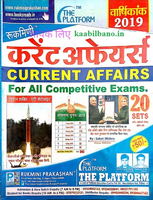 Rukmini Yearly Current Affairs 2019 (April 2018-March 2019) in Hindi PDF