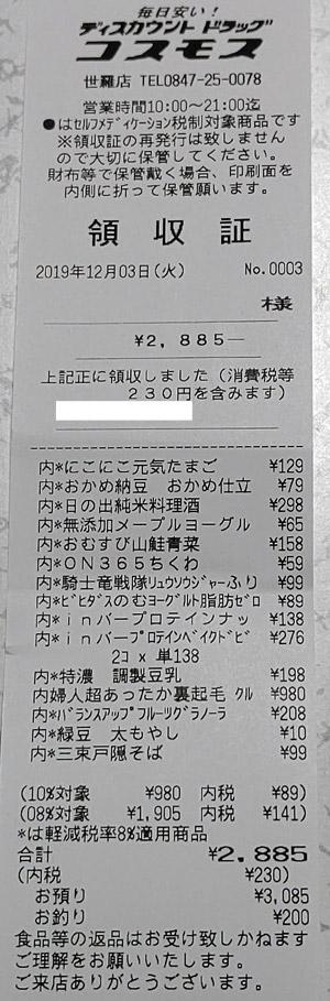 コスモス 世羅店 2019/12/3 のレシート