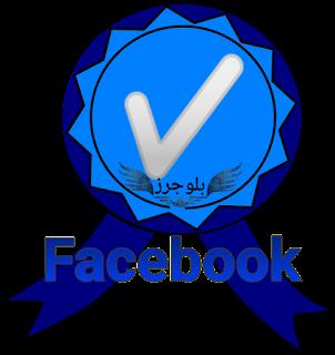 كيفية توثيق حساب فيسبوك, علامة الصح, شارة التحقق, بالعلامة الزرقاء, العلامة الزرقاء, الشارة الزرقاء, verify