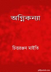 Agnikanya by Chittaranjan Maity pdf