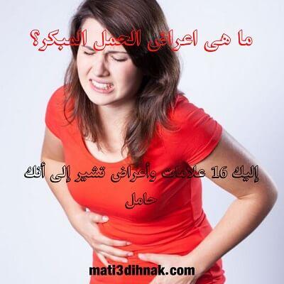 ما هى اعراض الحمل المبكر