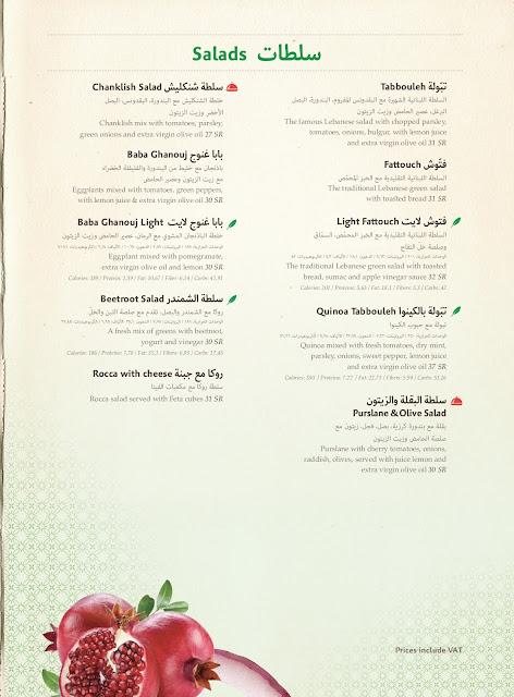 منيو مطعم ليلى من لبنان