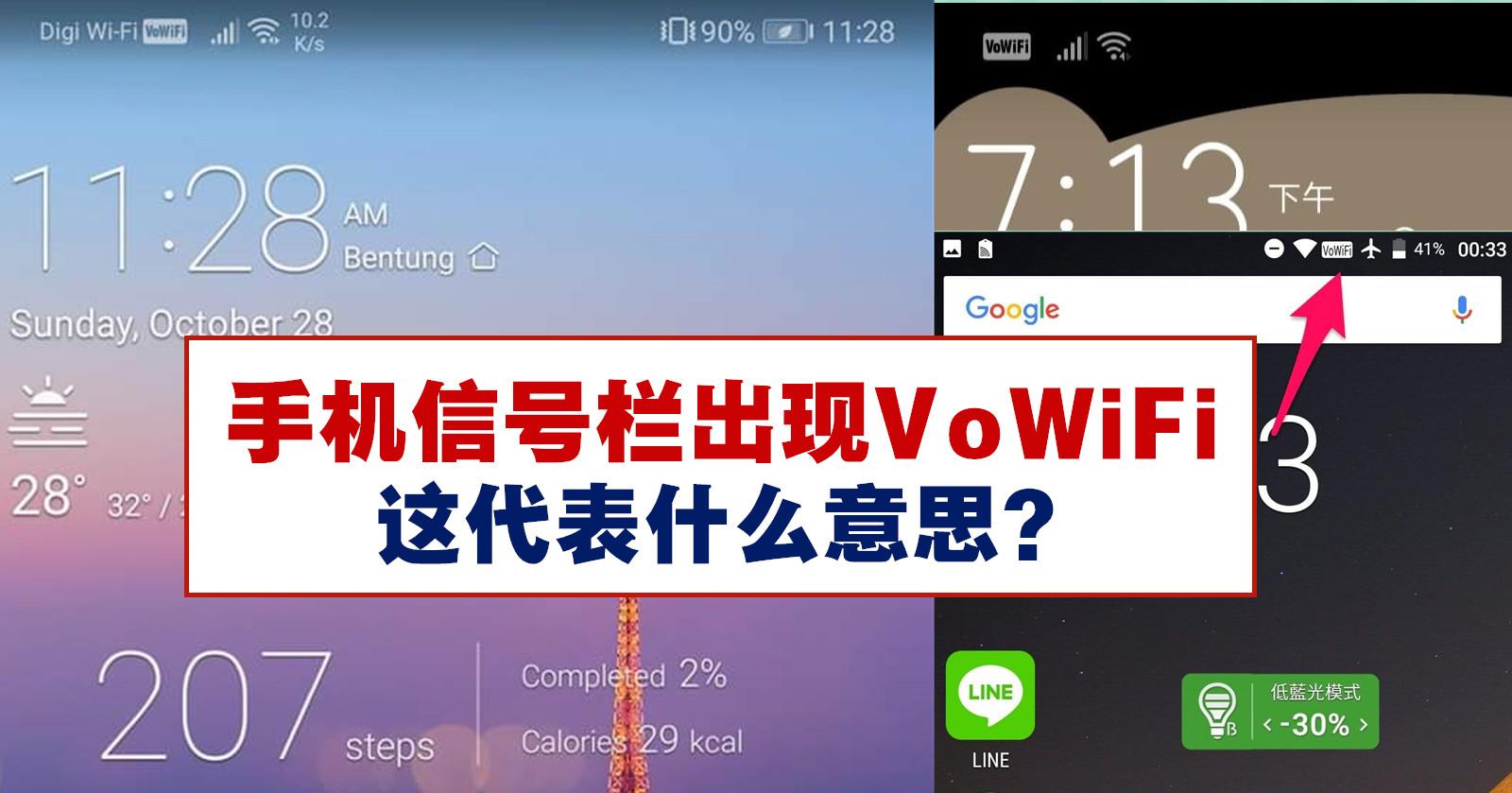 手机信号栏出现VoWiFi,这代表什么意思?