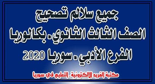 سلالم تصحيح بكالوريا أدبي سوريا 2020 كاملة برابط مباشر