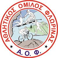 Στην δεύτερη θέση της πανελλήνιας αξιολόγησης σωματείων Χιονοδρομίας ο ΑΟΦ
