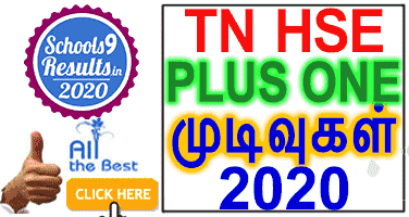 TN HSC+1 Result2020, TN Plus One Results 2020, TN HSE +2 Results 2020