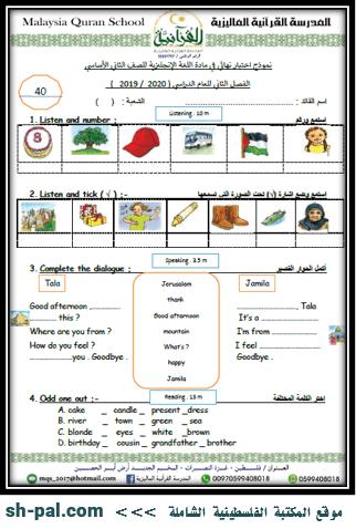 نماذج اختبار نهائي في اللغة الانجليزية للصف الثاني الفصل الثاني