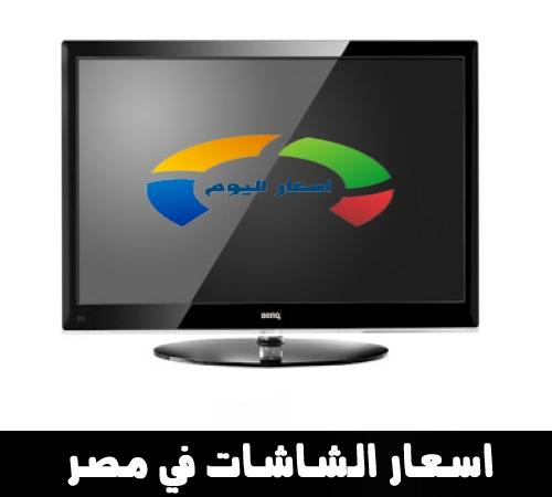 اسعار شاشات led جميع الماركات فى مصر 2017