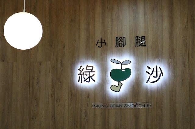 台南小腳腿綠豆沙