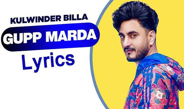 Gupp Marda Lyrics