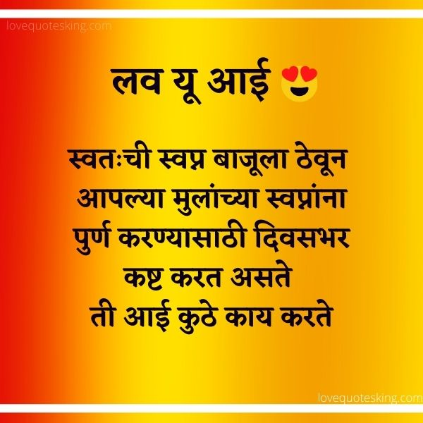 Short Quotes on Mother in Marathi