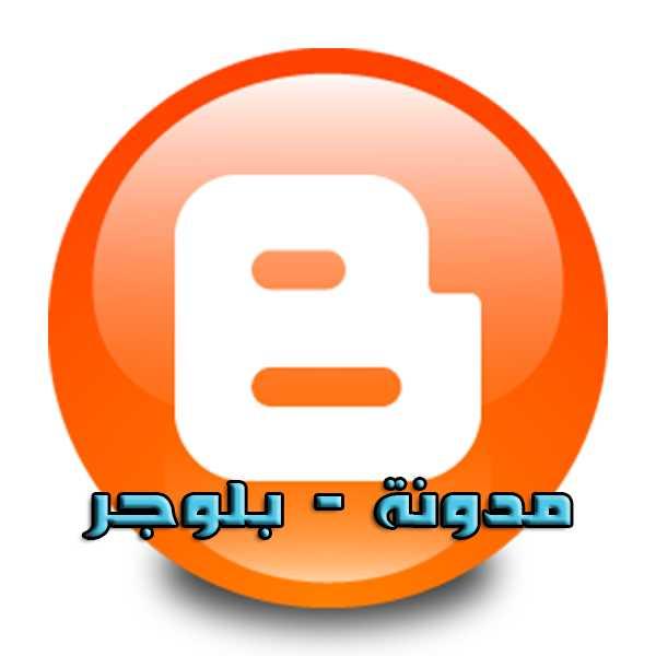 مدونة - بلوجر