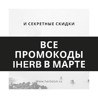 промокоды айхерб и love letter