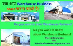 How to start Warehouse Business [Hindi] | Warehouse business idea |How to build warehouse