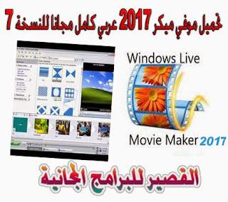 موف ميكر 2017 عربي كامل مجانا للنسخة 7