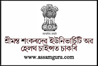 Srimanta Sankaradeva University Recruitment