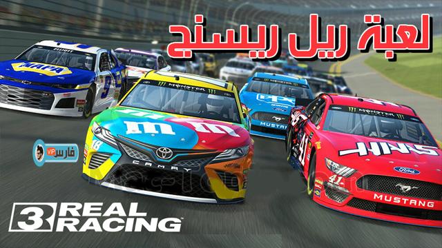 لعبة سباق السيارات Real Racing 3,لعبة Real Racing 3,لعبة ريل ريسنج,تحميل Real Racing 3,تحميل لعبة ريل ريسنج,تحميل لعبة Real Racing 3,تنزيل Real Racing 3,تنزيل لعبة Real Racing 3,تنزيل لعبة سباق السيارات Real Racing 3,Real Racing 3 لعبة سباق السيارات,