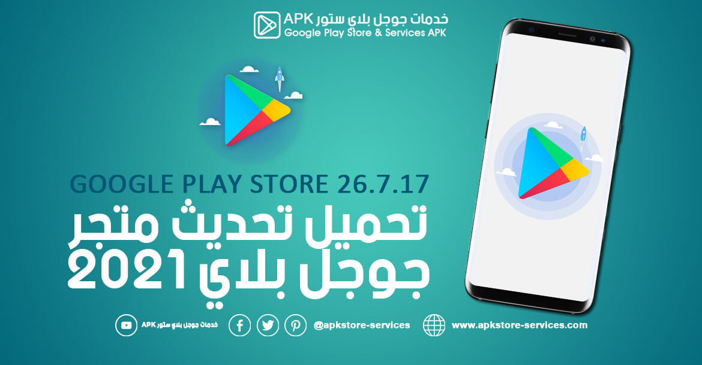 تحديث متجر جوجل بلاي 2021 - تنزيل Google Play Store 26.7.17 آخر إصدار