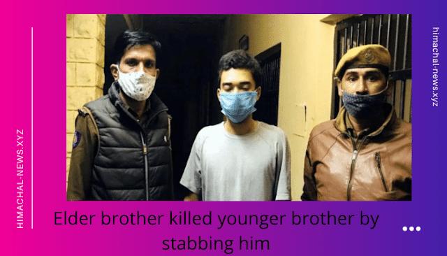 छोटे भाई ने वीडियो गेम(Video Game) खेलकर खत्म किया डेटा(Data), बड़े भाई ने गुस्से में चाकू मारकर की हत्या..