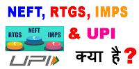 what-is-NEFT-RTGS-IMPS-UPI