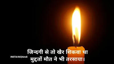 Death Quotes in Hindi