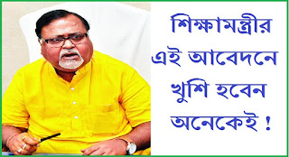 partha chatterjee appeal to private schools do not increase fee