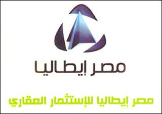 وظائف خالية فى مجموعة شركات مصر ايطاليا العقارية 2017