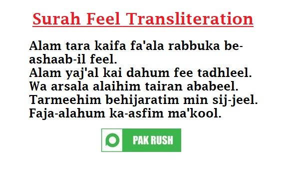Surah feel transliteration