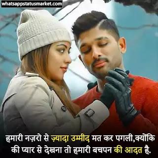 instagram Attitude status in hindi image