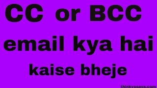CC or BCC email kya hai or kaise bheje