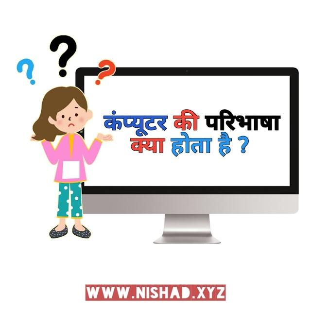 Computer introduction in hindi 2021 | computer की परिभाषा क्या है ?