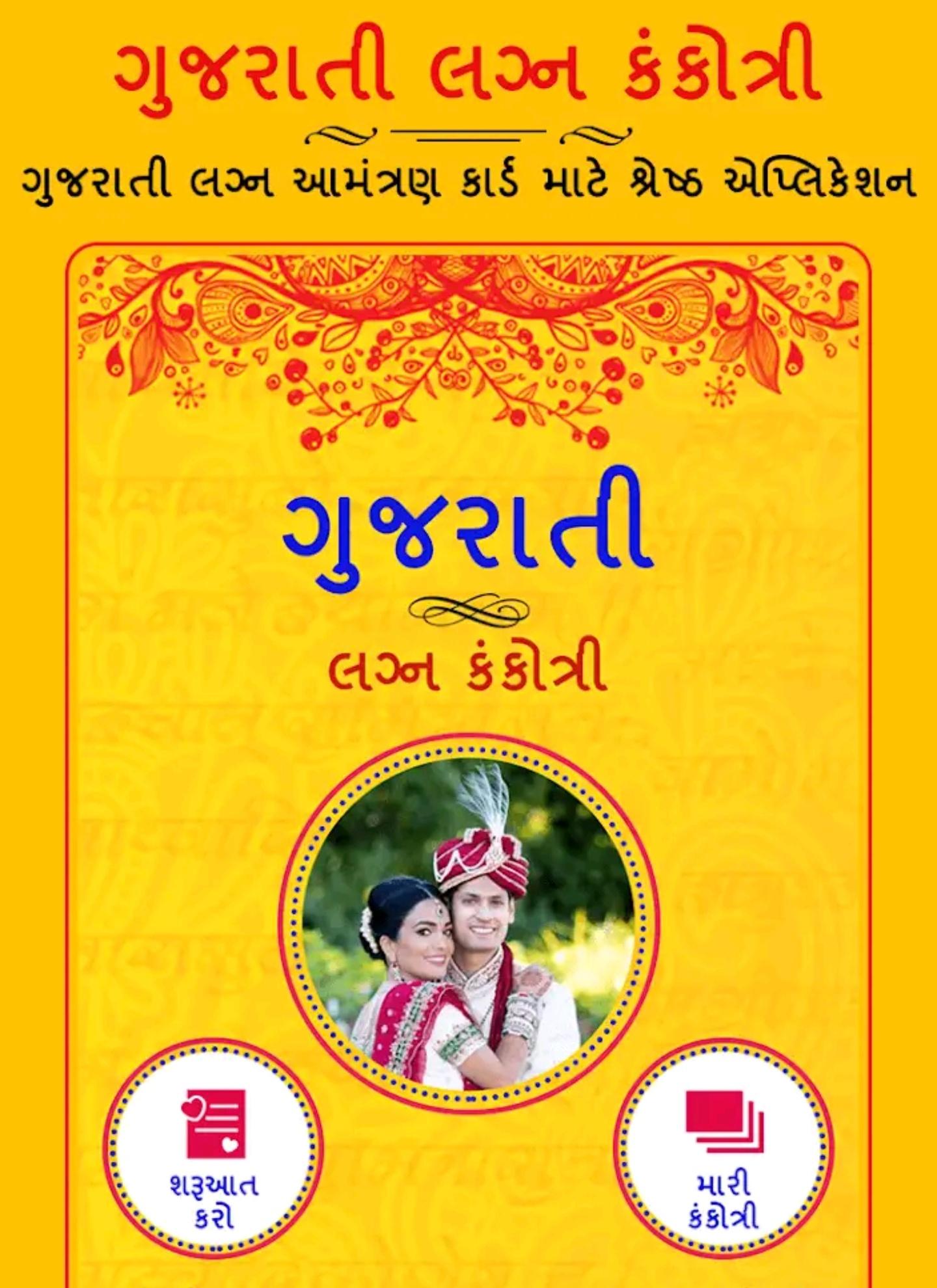 Prepare wedding kankotri now in mobile only in Gujarati language