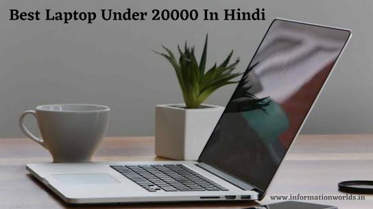 Best Laptop Under 20000 In Hindi