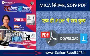 Mahendra Guru MICA September2019 PDF | महेंद्रा गुरु सितम्बर 2019 करेंट अफेयर्स