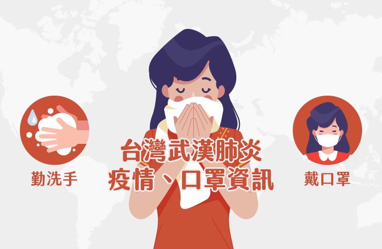 台灣武漢肺炎 疫情、口罩資訊查詢(文字版)4/9更新