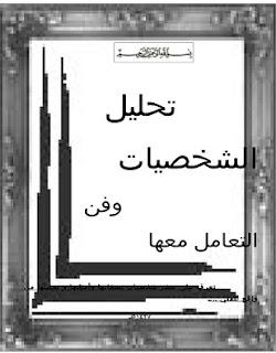 كتاب تحليل الشخصيات وفن التعامل معها للمؤلف عبدالكريم الصالح روايات كتب PDF